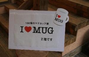 100個のマグカップ展