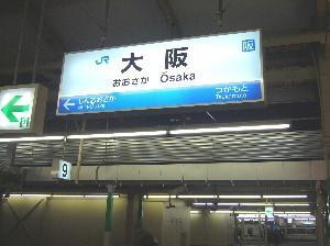 毛髪科学講習in大阪