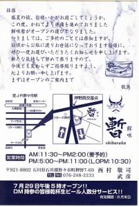 鮮味 暫 shibaraku