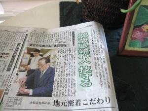 金沢 堀田眼鏡店