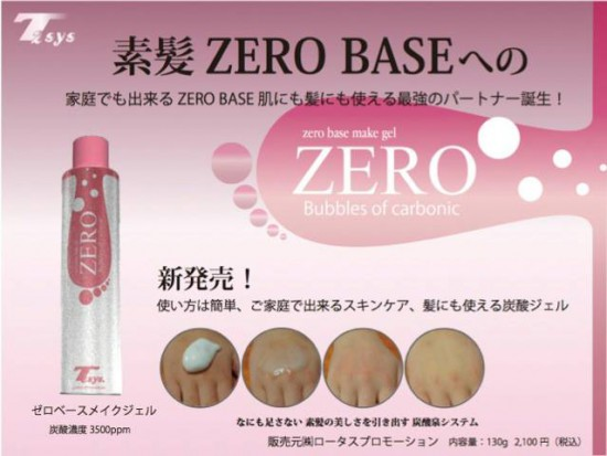 ZERO base make gel  炭酸ジェル 家庭