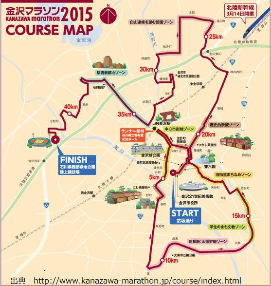 2015金沢マラソン