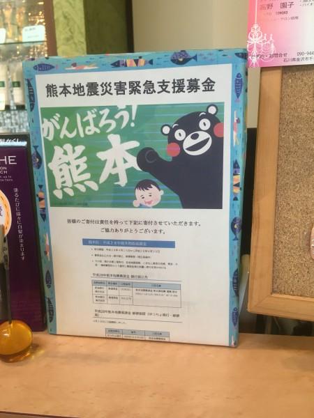 熊本地震災害緊急支援金募金