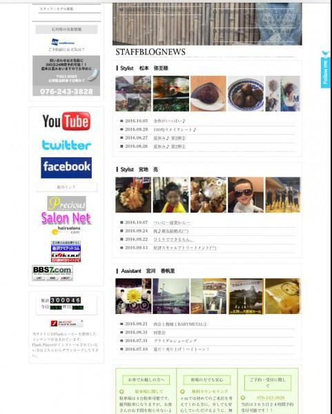 石川県金沢市 美容室 理容室 ヘアスペースエム